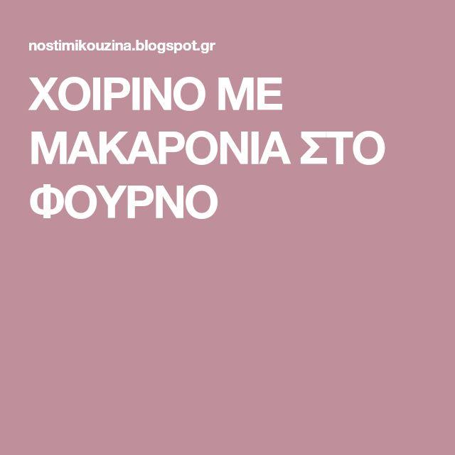 ΧΟΙΡΙΝΟ ΜΕ ΜΑΚΑΡΟΝΙΑ ΣΤΟ ΦΟΥΡΝΟ