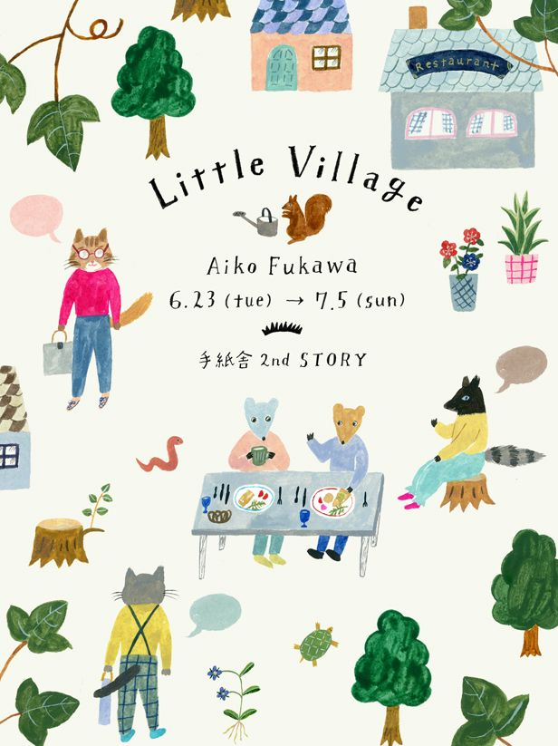 布川愛子 DM_LittleVillage_S