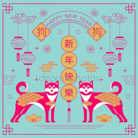 Download - Happy new year, 2018, Chinese new year greetings, Year of the do — Stock Illustration #171127388