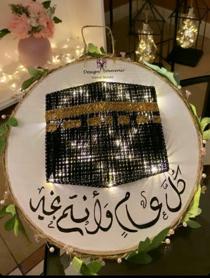 عيدكم مبارك Table Decorations Decor Home Decor