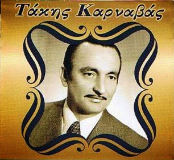 Totem News: Μουσικά αφιερώματα... ΔΗΜΗΤΡΗΣ (ΤΑΚΗΣ) ΚΑΡΝΑΒΑΣ - βιογραφία