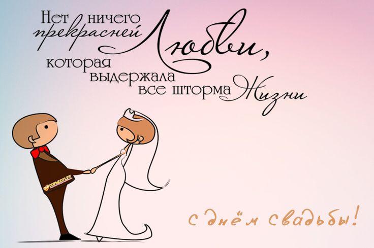 Годовщина свадьбы поздравление цитаты