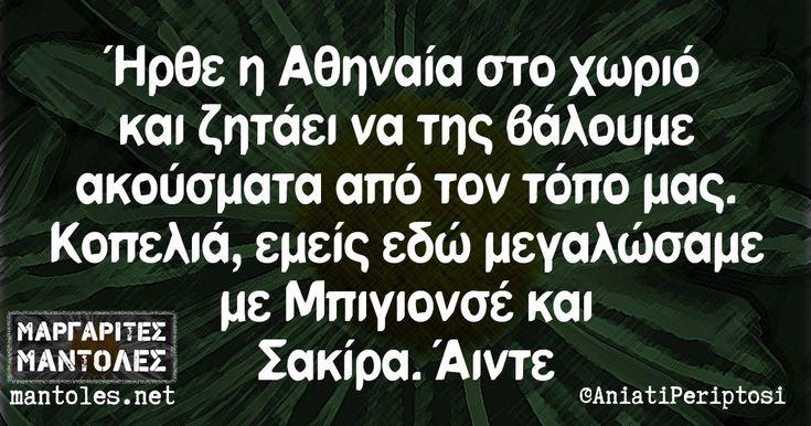 Ήρθε η Αθηναία στο χωριό και ζητάει να της βάλουμε ακούσματα από τον τόπο μας. Κοπελιά, εμείς εδώ μεγαλώσαμε με Μπιγιονσέ και Σακίρα. Άιντε mantoles.net