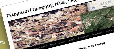 Gerbesi history and news blog for a village in Peloponese, Greece