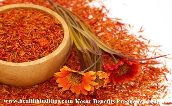 Kesar Benefits During Pregnancy ,केसर के फायदे प्रेग्नेंसी में,Kesar Benefits During Pregnancy