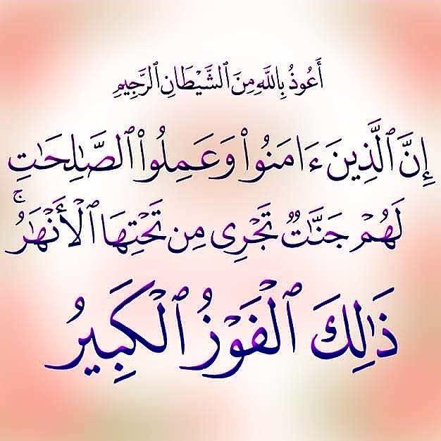 قرآن كريم آيات التقوى Islamic Quotes Islamic Images Arabic Love Quotes