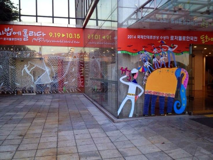 "Roger Mello, Korea, Seoul Arts Center Mello, who has had special ties with Korea since 2010 when he took part in the fifth Nami Island International Children's Book Festival (Nambook), is holding his first exhibition in Korea at the Seoul Arts Center in southern Seoul.  Titled ""Roger Mello's Wonderful World of Color,"" the show features around 200 pieces, including 88 original drawings of books the artist either illustrated or authored."