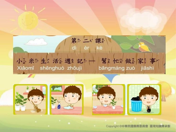 how to say website in chinese
