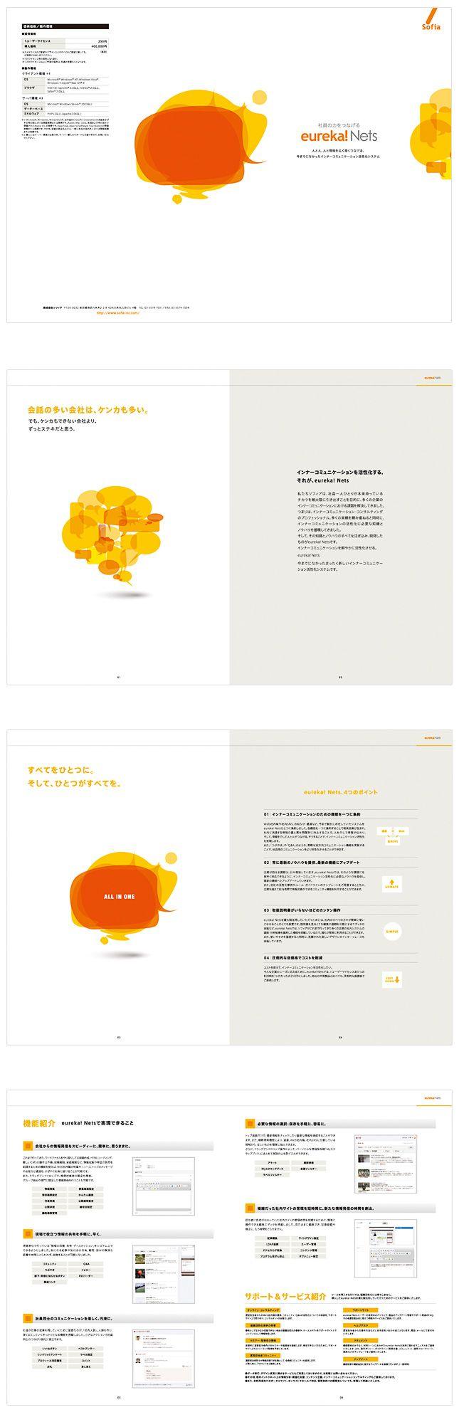 デザイン制作実績019/パンフレットデザイン.com