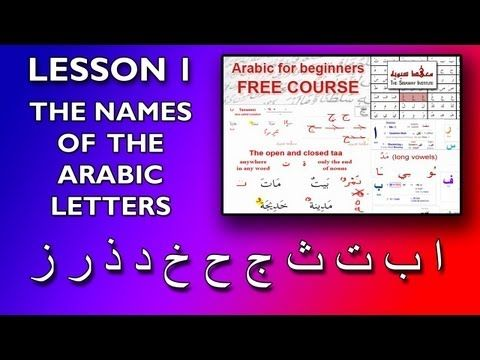 ▶ Arabic for beginners: Lesson 1 - Names of the letters - YouTube