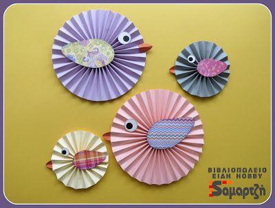 Σαμαρτζή - Βιβλιοπωλείο - Hobby - Καλλιτεχνικά- Μερικά όμορφα πουλάκια απο χαρτόνι, για ανοιξιάτικη και πασχαλινή διακόσμηση. #ΧΑΛΚΙΔΑ #ΣΑΜΑΡΤΖΗ  #ΧΕΙΡΟΤΕΧΝΙΕΣ #ΒΙΒΛΙΟΠΩΛΕΙΟ #HOBBY #ΠΟΥΛΑΚΙΑ #ΧΑΡΤΟΝΙ #ΔΙΑΚΟΣΜΗΤΙΚΟ