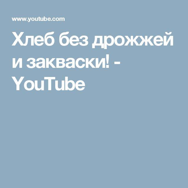 Хлеб без дрожжей и закваски! - YouTube