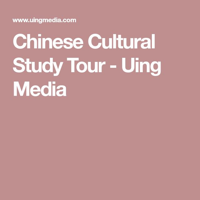 Chinese Cultural Study Tour - Uing Media