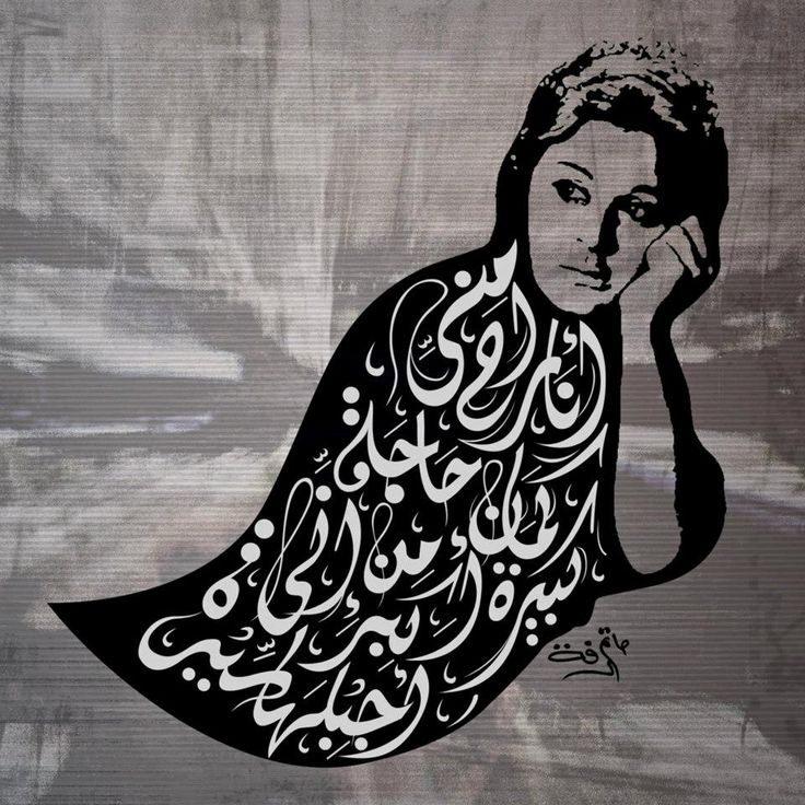 calligraphy by Hatem Arafa