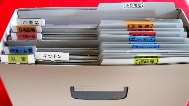 取扱説明書をすっきり保管!プロが教えるファイリング収納方法 - コラムLatte