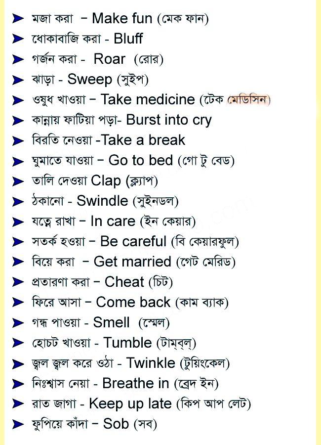 Pdf bengali to english translation