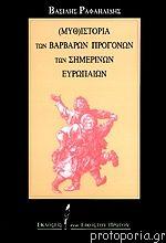 Μυθ-ιστορία των βάρβαρων προγόνων των σημερινών Ευρωπαίων