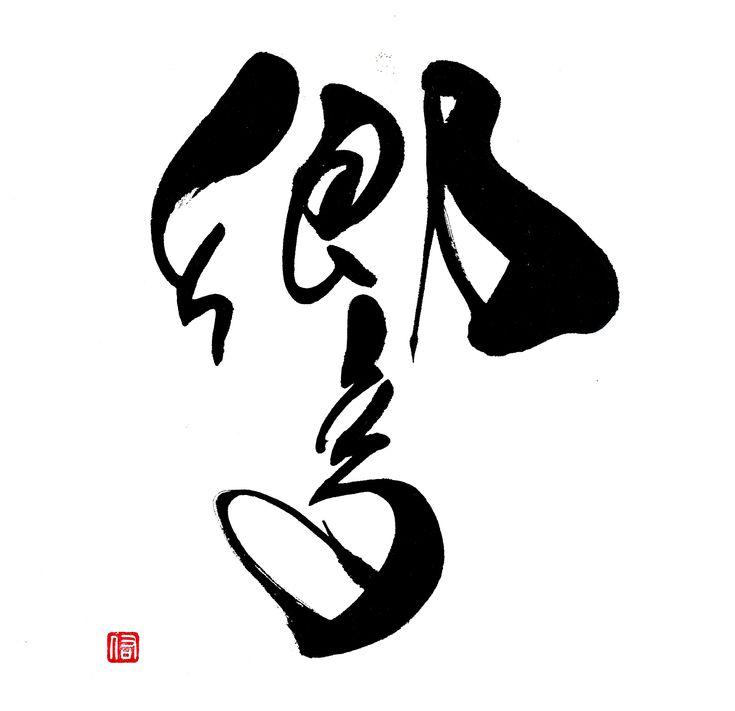 書家/書道家 岡西佑奈 公式サイト                                                                                                                                                                                 もっと見る