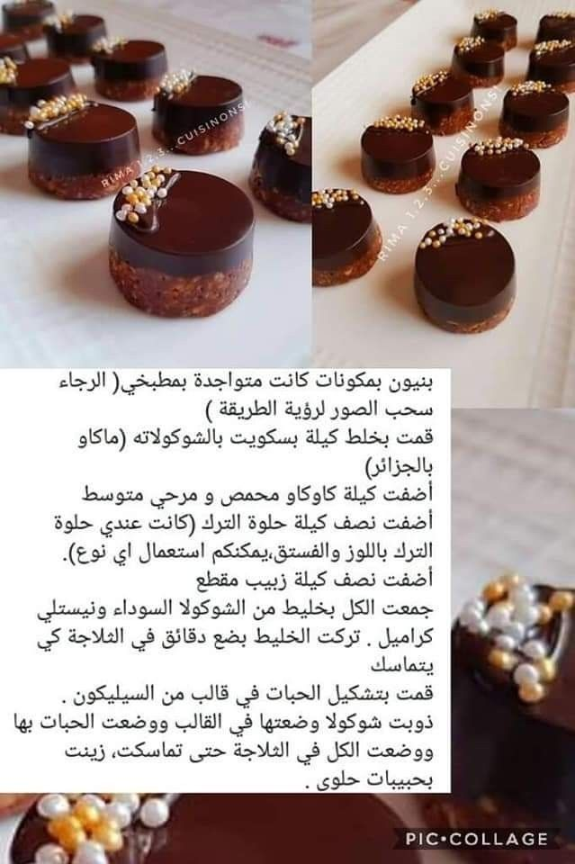 Pin By Manou On Yammy Sweets Recipes Arabic Sweets Recipes Dessert Recipes