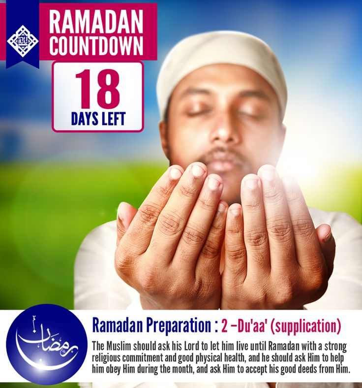 #PrepareForRamadan  2. Du'aa' (supplication)  It was narrated from some of the salaf that they used to pray to Allaah for six months that they would live until Ramadaan, then they would pray for five months afterwards that He would accept it from them.  The Muslim should ask his Lord to let him live until Ramadaan with a strong religious commitment and good physical health, and he should ask Him to help him obey Him during the month, and ask Him to accept his good deeds from Him. #IOURamadan