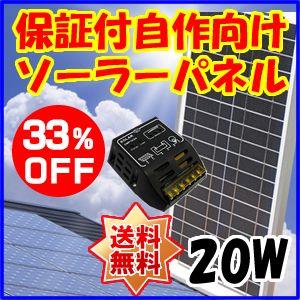 (自作で簡単)単結晶太陽光ソーラーパネル20w(12V)チャージコントローラー12AセットDIYで自宅、家庭のベランダに自家発電を設置できる太陽光パネル(太陽パネル・太陽光発電)!非常用、節電に太陽電池発電(ソーラー発電/ソーラー電池/ソーラー発電機)送料無料【楽天市場】