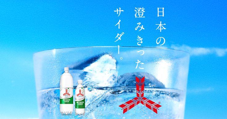 """アサヒ飲料ホームページ。水・香り、製法にこだわった、透明なおいしさの""""国民的炭酸飲料""""「三ツ矢サイダー」オフィシャルサイトへようこそ。"""