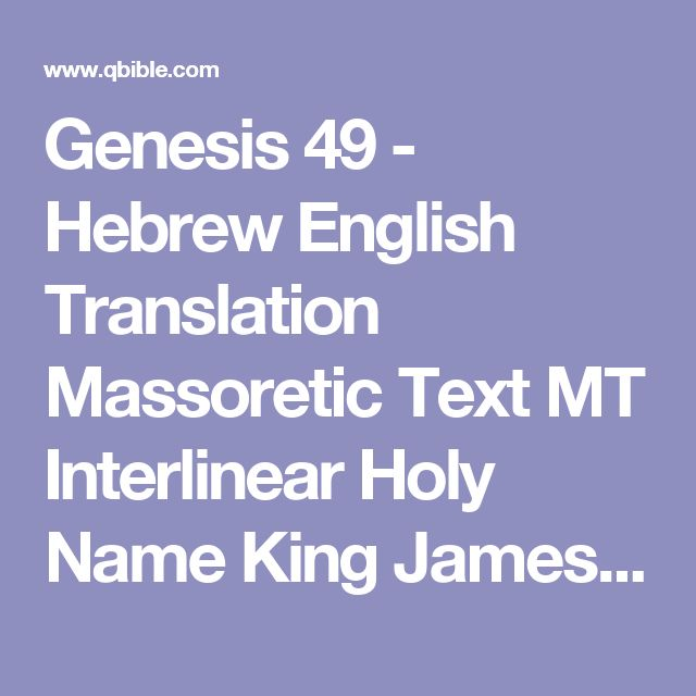 Genesis 49 - Hebrew English Translation Massoretic Text MT Interlinear Holy Name King James Version KJV Strong's Concordance Online Parallel Bible Study