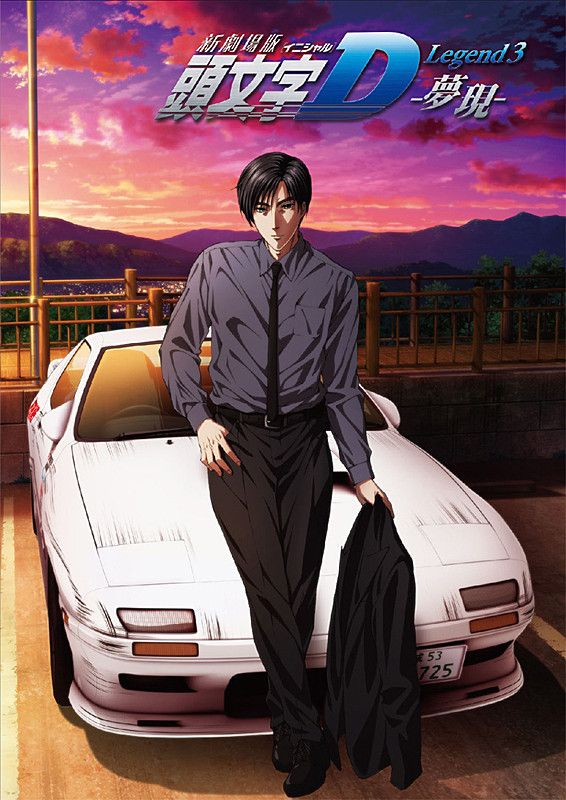 "Crunchyroll - Teaser Visual for 3rd ""Initial D"" Anime Film featuring Ryosuke Takahashi"