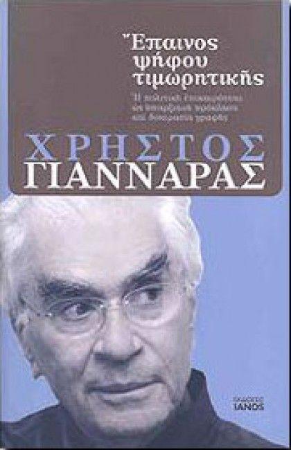 ΕΠΑΙΝΟΣ ΨΗΦΟΥ ΤΙΜΩΡΗΤΙΚΗΣ - ΓΙΑΝΝΑΡΑΣ ΧΡΗΣΤΟΣ | Λογοτεχνία | IANOS.gr