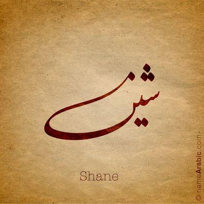 #Shane #Arabic #Calligraphy #Design #Islamic #Art #Ink #Inked #name #tattoo Find your name at: namearabic.com