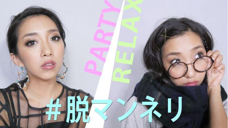 #脱マンネリ! Relax to Party Makeup - YouTube