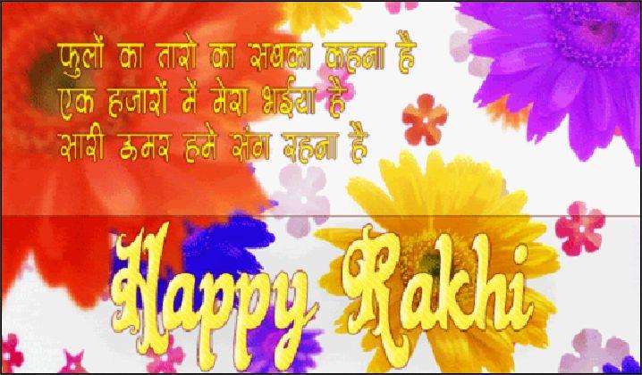 Rakhi