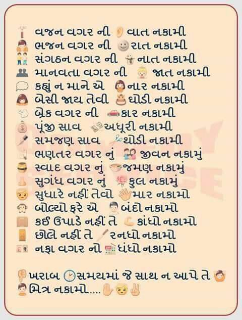 321 best images on pinterest a gujarati quotes funny thoughts poem quotes poems poetry poem thecheapjerseys Images