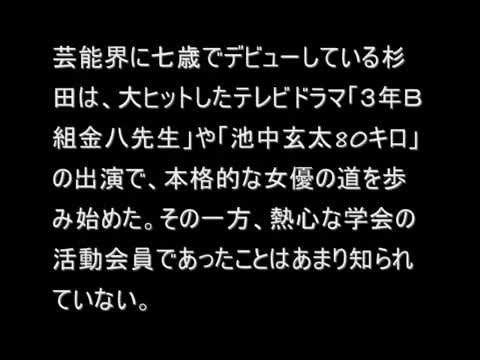 女優「杉田かおる」創価脱会体験談