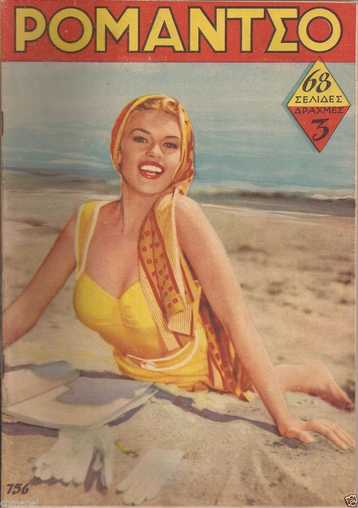 "GREECE 1957 RARE GREEK MAGAZINE ""ROMANTSO"" JAYNE MANSFIELD on COVER PAGE"