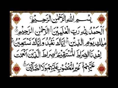 التلاوة الصحيحة: سورة الفاتحة الشيخ عبد الله بصفر   Fatiha Suresi Ş...