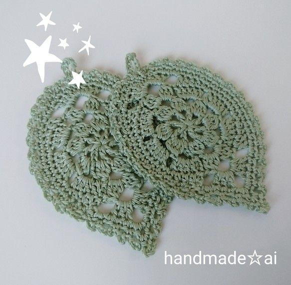 リーフ形の手編みコースター(2枚set)です。オリジナル編み図で制作しております。葉っぱの茎の部分がループ状になっておりますので、ダイニングのフックなどに引っ掛けておけばインテリアとしても楽しめますし、サッと取り出せてとても便利です。5枚目の写真のようにただ無造作に重ねておくだけでも可愛いですよ☆ こちらは白木のおうちに似合う若葉のようなミントグリーン2枚setとなります。大人っぽいモスグリーン色も販売しておりますので、どうぞそちらも是非ご覧になってください(*^_^*) * サイズ 約 13.5 × 9 ㎝* 素材 : コットン糸* 優しく手洗いしてください。形が崩れた場合、中温のアイロンで整えてください。* ラッピング例は、展示ページをご覧ください。(商品の形状によって変わる場合がございます。どうかご了承くださいませ)*     材料は、同じものを安定的に購入する事は難しく、変わる場合がございます。何回かに分けてご購入いただきますと、前回と違う質感の物がと届く場合がございますのでご注意くださいませm(__)m*…