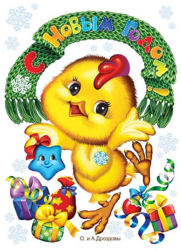 Новогодний петушок открытки, урок изо рисование