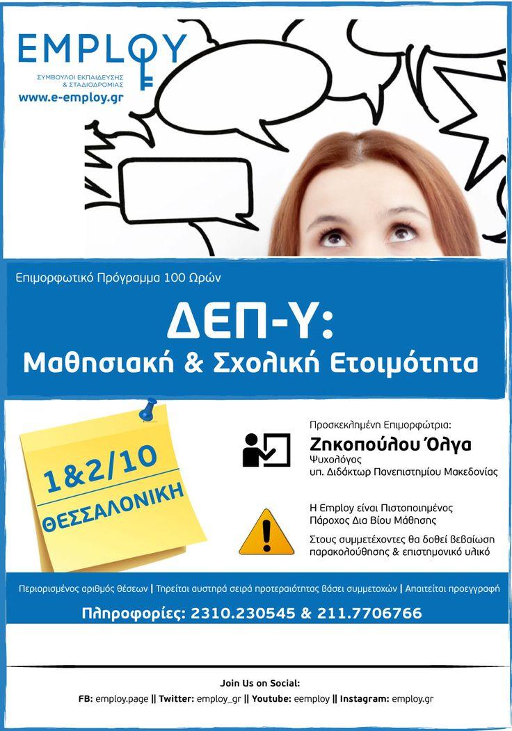 Ενημερωθείτε για προγράμματα και στρατηγικές παρέμβασης που στοχεύουν στη μείωση της επίδρασης των συμπτωμάτων της ΔΕΠ-Υ στη σχολική επίδοση και στην ενίσχυση της προσαρμοστικής ικανότητας στο σχολικό περιβάλλον. Παρακολουθήστε το πρόγραμμα σε: - Θεσσαλονίκη: http://e-employ.gr/education/712#.V63XevmLTcc - Πατρα: http://e-em