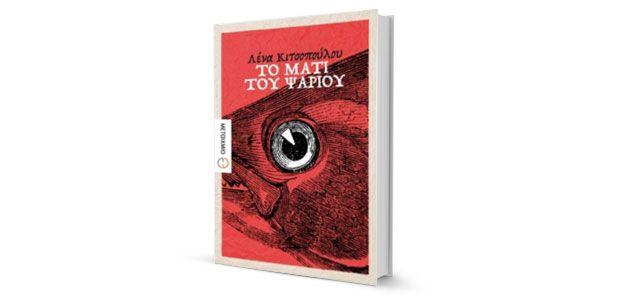 Λένα Κιτσοπούλου: «Το μάτι του ψαριού» κριτική του Φίλιππου Φιλίππου