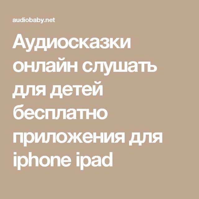 Аудиосказки онлайн слушать для детей бесплатно приложения для iphone ipad