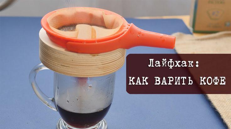 Лайфхак: Как варить великолепный кофе без кофеварки, турки или кофемашин...