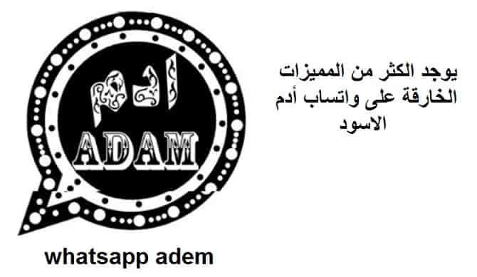 تحميل واتس اب ادم الاسود تحميل أخر اصدار Whatsapp Adem Whatsapp Gold