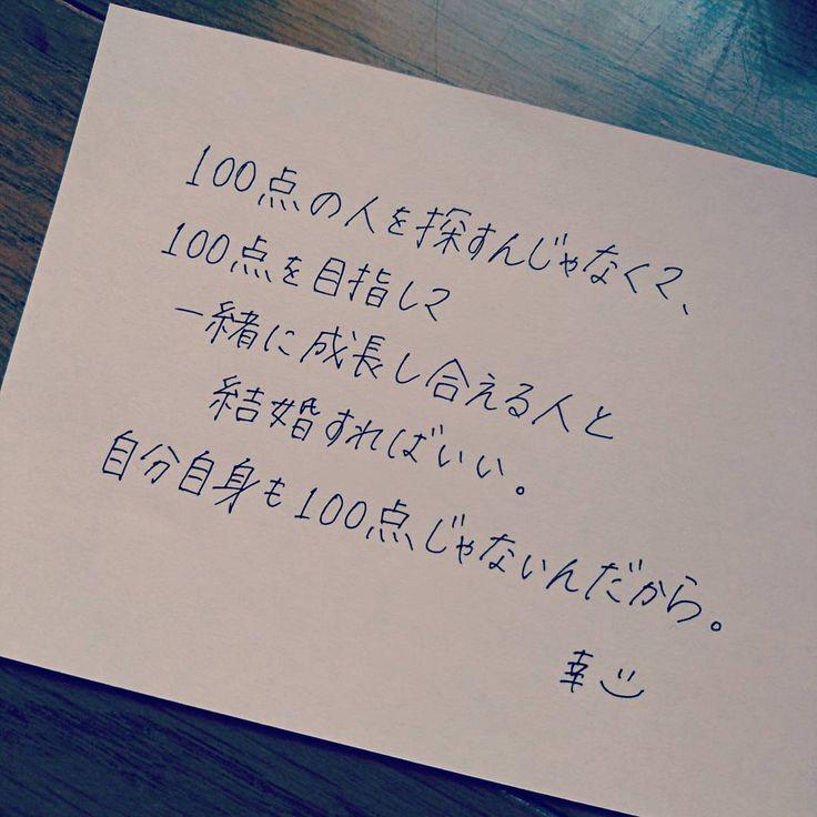 いいね!574件、コメント36件 ― New 幸(sachi) ☺さん(@sachi___02)のInstagramアカウント: 「2017/04/22 * ま、結婚のけの字もないけど← 素敵な言葉だなっと思いまして |•'-'•)و✧ * わたし、、 結婚出来ない気がするな~~ * この言葉、元彼に殴りつけて やりたいわ…」