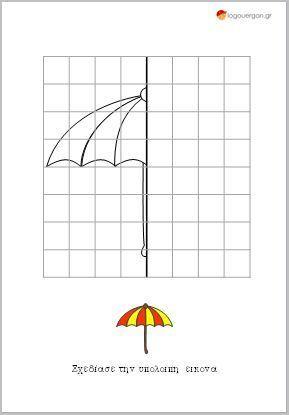 Μέσω της δραστηριότητας αυτής οι φίλοι μας στο νηπιαγωγείο και όχι μόνο μαθαίνουν την έννοια της συμμετρίας και των συμμετρικών σχημάτων σχεδιάζοντας το υπόλοιπο σκίτσο της ομπρέλας, με τη βοήθεια του πλέγματος των τετραγώνων , ολοκληρώνοντας έτσι την εικόνα .