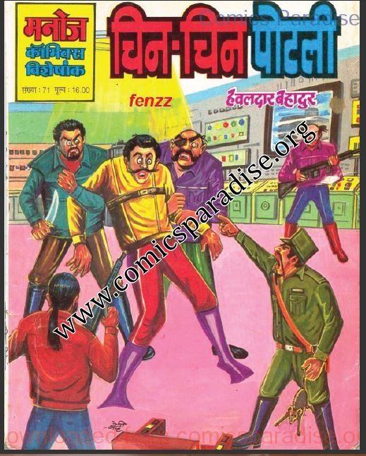 Hawaldar Bahadur Free Comics Pdf - hillsensieramid - Blogcu com