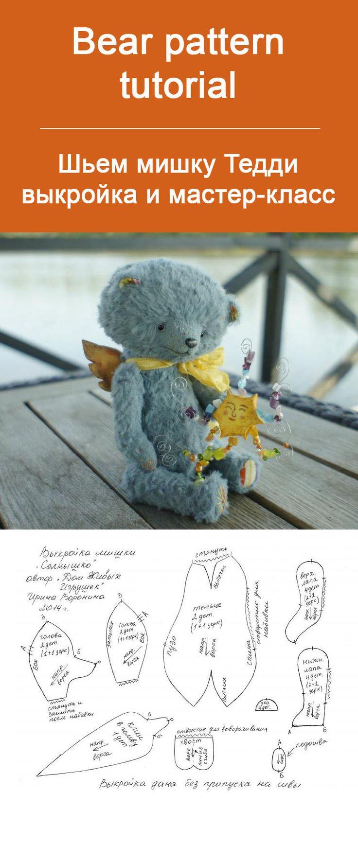 Мишка Тедди - выкройка и мастер-класс / Teddy-bear pattern tutorial #teddy #toy…