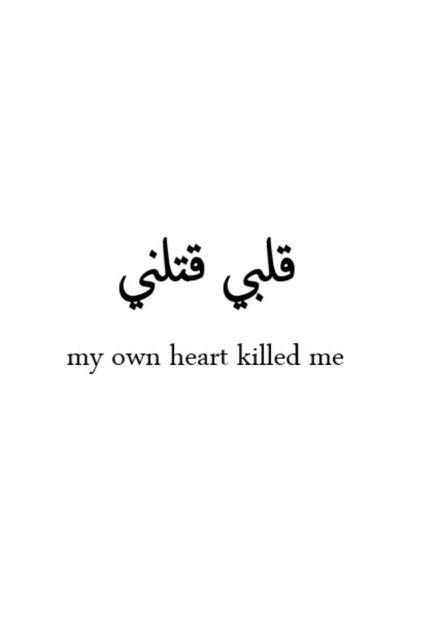"i like this because the words in arabic sound alike, try saying it! it sounds like "" qalbi qatalni"" simplified its: "" Qal-bi Qa-ta-l-ni"" :)"