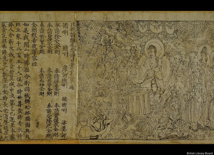 The world's oldest book is a Buddhist text called the Diamond Sutra, printed in 868 A.D.  This copy of the Diamond Sutra had been hidden for a millennia in a sacred cave, discovered by a Chinese monk in 1900 in one of the Caves of Thousand Buddhas in western China.