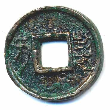 """Qi Dao"" Handle of the ""key"" coin, circa 7-23 AD, Wang Mang period of the Han Dynasty, 27.0m."